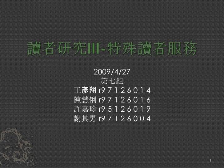 2009/4/27      第七組 王彥翔 r9 7 1 2 6 0 1 4 陳慧俐 r9 7 1 2 6 0 1 6 許嘉珍 r9 5 1 2 6 0 1 9 謝其男 r9 7 1 2 6 0 0 4                    ...