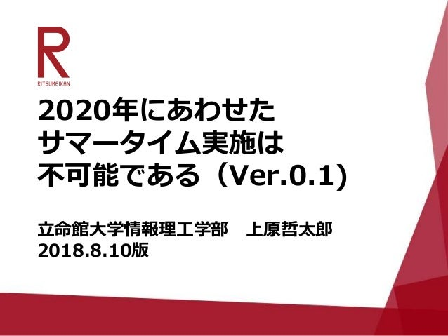 2020年にあわせた サマータイム実施は 不可能である(Ver.0.1) 立命館大学情報理工学部 上原哲太郎 2018.8.10版