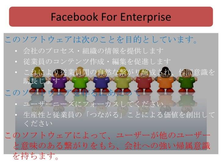 Facebook For Enterprise<br />このソフトウェアは次のことを目的としています。<br /><ul><li>会社のプロセス・組織の情報を提供します