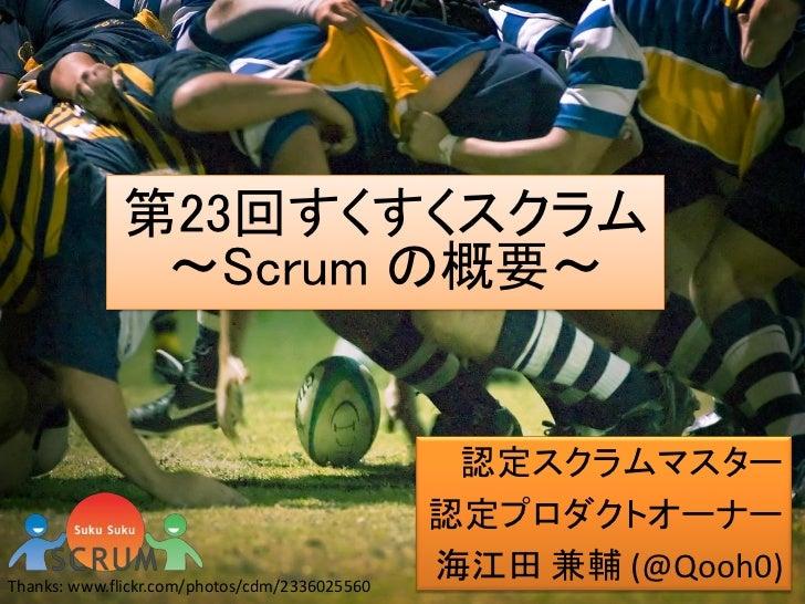 第23回すくすくスクラム              ~Scrum の概要~                                                認定スクラムマスター                           ...