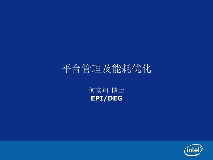 平台管理及能耗优化 何京翔 博士 EPI/DEG