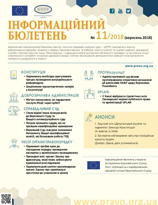 ä ð å КОНСТИТУЦіЯ •Парламенту необхідно врегулювати процес проведення всеукраїнського референдуму •Закріплення євроатлан...