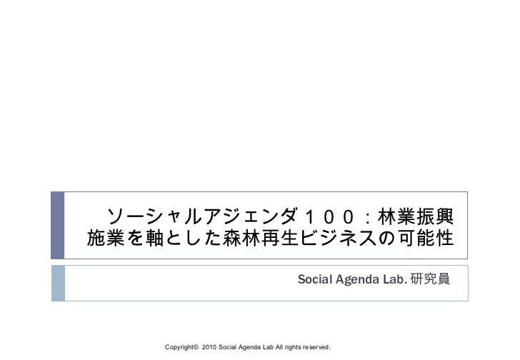 ソーシャルアジェンダ100:林業振興 施業を軸とした森林再生ビジネスの可能性 Social Agenda Lab. 研究員