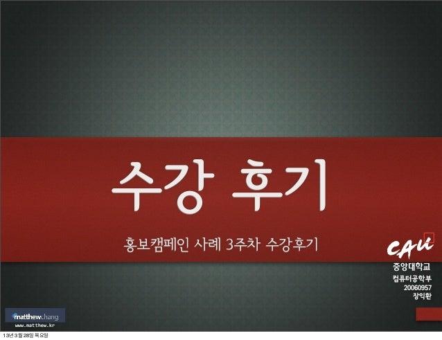수강 후기                    홍보캠페인 사례 3주차 수강후기                                        컴퓨터공학부                                  ...