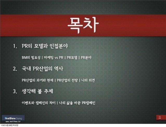 PR Campaign Case Study 수강후기 Slide 2