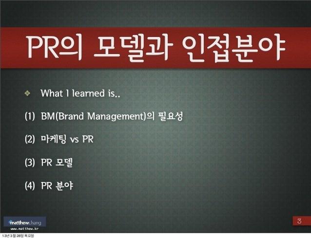 PR Campaign Case Study 수강후기 Slide 3