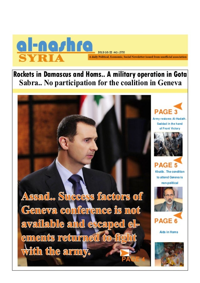 2013/10/22 -NO. (273)  Rockets in Damascus and Homs.. A military operation in Gota Sabra.. No participation for the coalit...