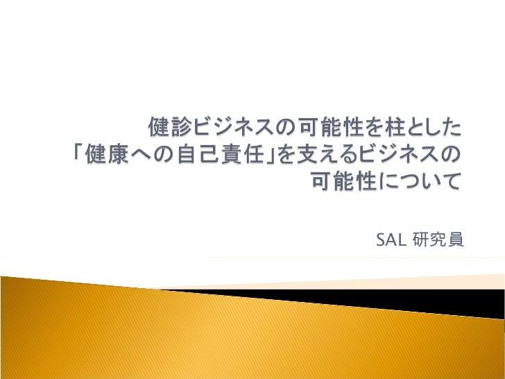 SAL 研究員