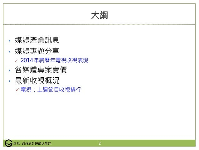 媒體中心週報No41 0218 Slide 2