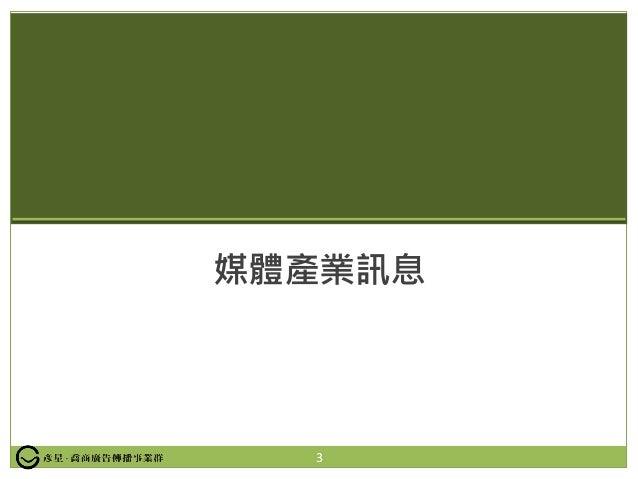 媒體中心週報No41 0218 Slide 3