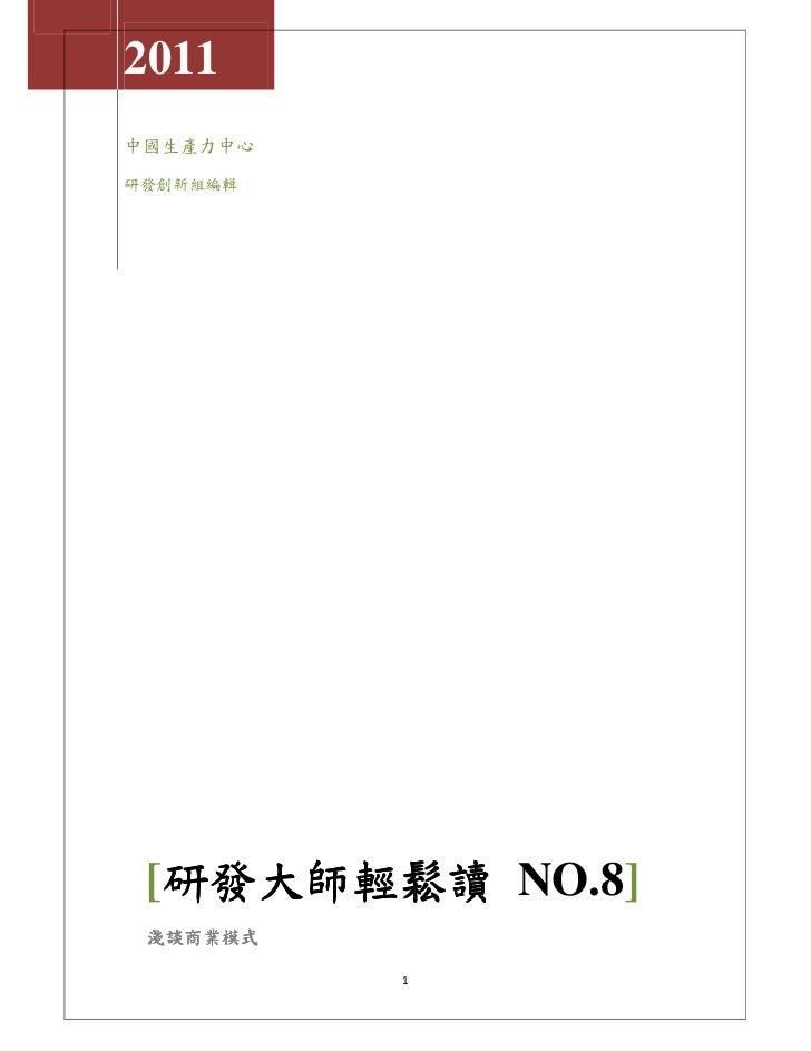 2011中國生產力中心研發創新組編輯  研發大師輕鬆讀 [研發大師輕鬆讀 NO.8] 淺談商業模式          1