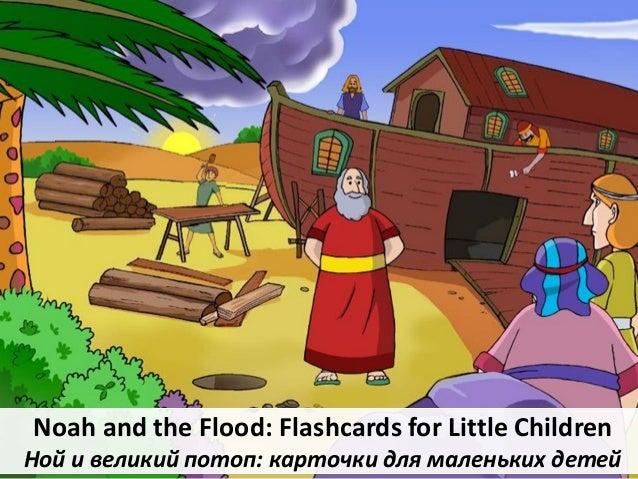 V Noah and the Flood: Flashcards for Little Children Ной и великий потоп: карточки для маленьких детей