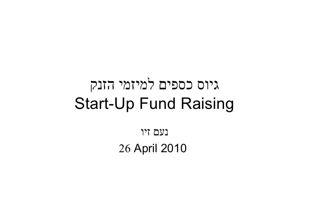 ¯ Start-Up Fund Raising       26 April 2010