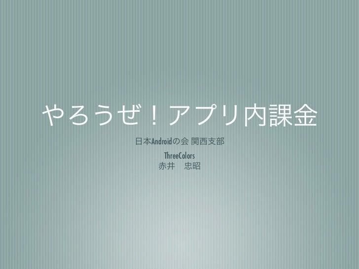 やろうぜ!アプリ内課金   日本Androidの会 関西支部        ThreeColors       赤井忠昭