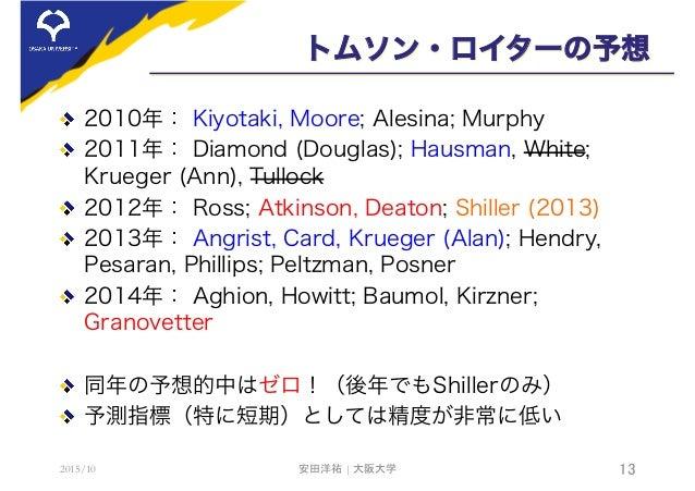 トムソン・ロイターの予想  2010年: Kiyotaki, Moore; Alesina; Murphy  2011年: Diamond (Douglas); Hausman, White; Krueger (Ann), Tullock ...