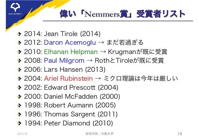 偉い「Nemmers賞」受賞者リスト  2014: Jean Tirole (2014)  2012: Daron Acemoglu → まだ若過ぎる  2010: Elhanan Helpman → Krugmanが既に受賞  200...