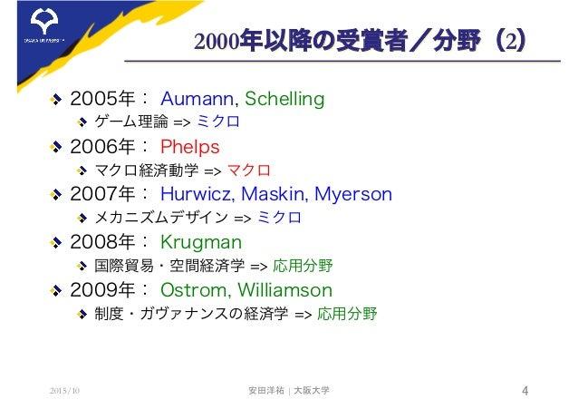 2000年以降の受賞者/分野(2)  2005年: Aumann, Schelling  ゲーム理論 => ミクロ  2006年: Phelps  マクロ経済動学 => マクロ  2007年: Hurwicz, Maskin, Mye...