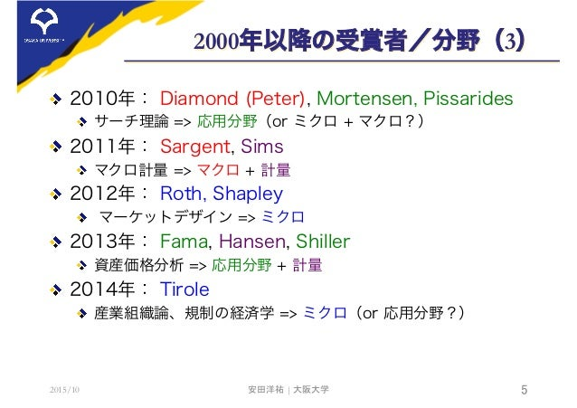 2000年以降の受賞者/分野(3)  2010年: Diamond (Peter), Mortensen, Pissarides  サーチ理論 => 応用分野(or ミクロ + マクロ?)  2011年: Sargent, Sims  ...