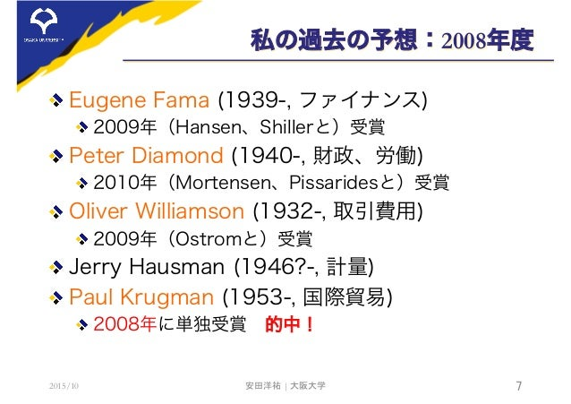 私の過去の予想:2008年度  Eugene Fama (1939-, ファイナンス) 2009年(Hansen、Shillerと)受賞  Peter Diamond (1940-, 財政、労働) 2010年(Mortensen、Pis...