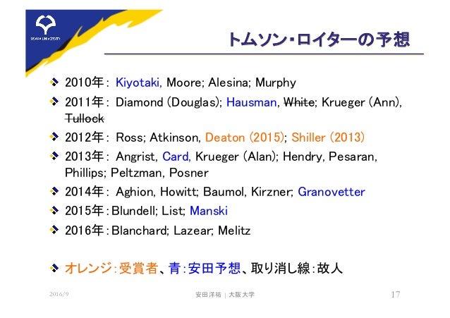 トムソン・ロイターの予想 2010年: Kiyotaki, Moore; Alesina; Murphy 2011年: Diamond (Douglas); Hausman, White; Krueger (Ann), Tullock 2012...