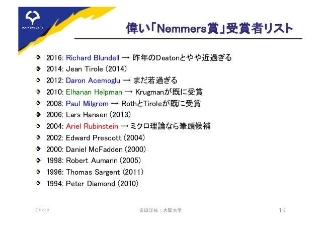 偉い「Nemmers賞」受賞者リスト 2016: Richard Blundell → 昨年のDeatonとやや近過ぎる 2014: Jean Tirole (2014) 2012: Daron Acemoglu → まだ若過ぎる 2010: ...