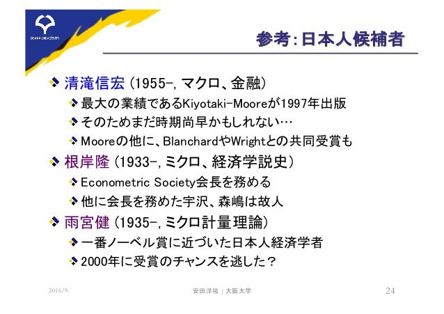 参考:日本人候補者 清滝信宏 (1955-, マクロ、金融) 最大の業績であるKiyotaki-Mooreが1997年出版 そのためまだ時期尚早かもしれない… Mooreの他に、BlanchardやWrightとの共同受賞も 根岸隆 (1933...
