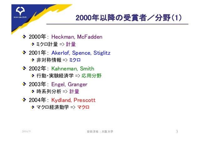 2000年以降の受賞者/分野(1) 2000年: Heckman, McFadden ミクロ計量 => 計量 2001年: Akerlof, Spence, Stiglitz 非対称情報 => ミクロ 2002年: Kahneman, Smit...