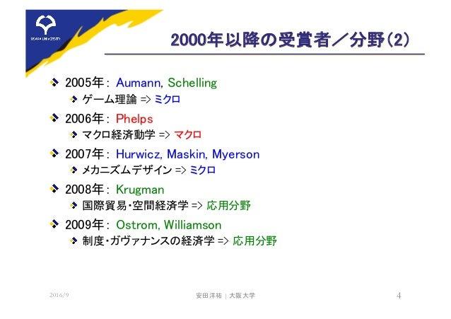 2000年以降の受賞者/分野(2) 2005年: Aumann, Schelling ゲーム理論 => ミクロ 2006年: Phelps マクロ経済動学 => マクロ 2007年: Hurwicz, Maskin, Myerson メカニズム...
