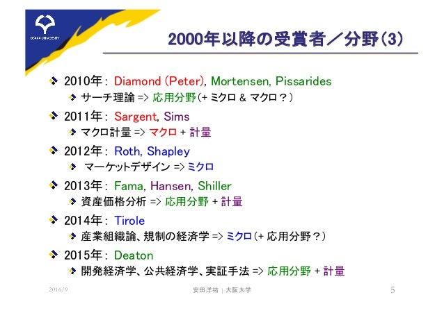 2000年以降の受賞者/分野(3) 2010年: Diamond (Peter), Mortensen, Pissarides サーチ理論 => 応用分野(+ ミクロ & マクロ?) 2011年: Sargent, Sims マクロ計量 => ...