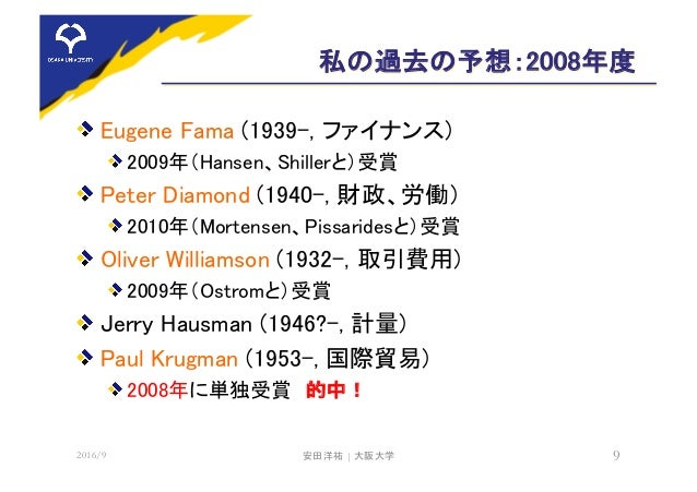 私の過去の予想:2008年度 Eugene Fama (1939-, ファイナンス) 2009年(Hansen、Shillerと)受賞 Peter Diamond (1940-, 財政、労働) 2010年(Mortensen、Pissaride...