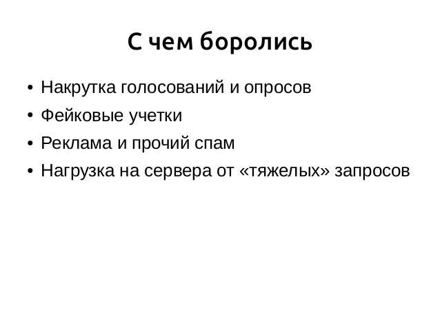 NoCaptcha Slide 3