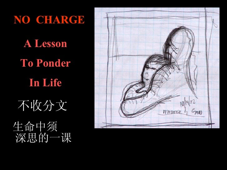 NO  CHARGE A Lesson To Ponder In Life 不收分文 生命中须  深思的一课