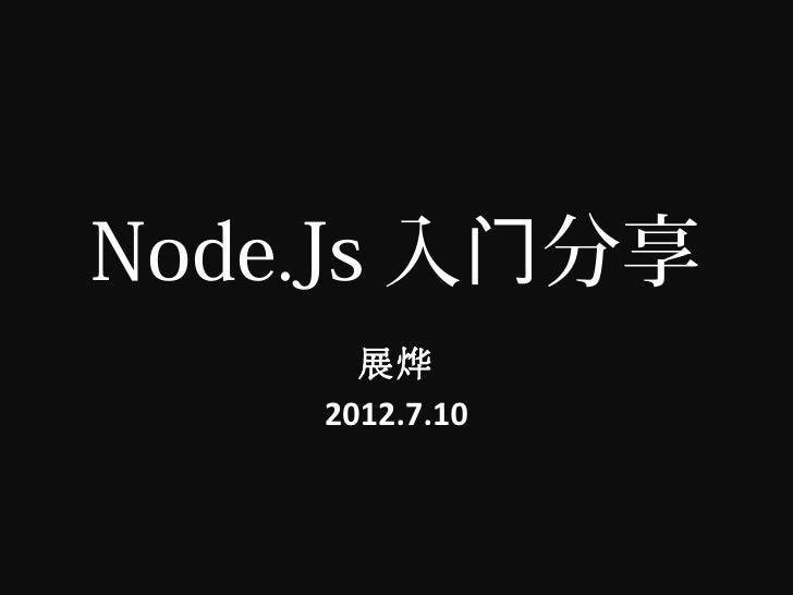 Node.Js 入门分享      展烨    2012.7.10