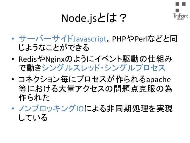 Nodeについて Slide 3