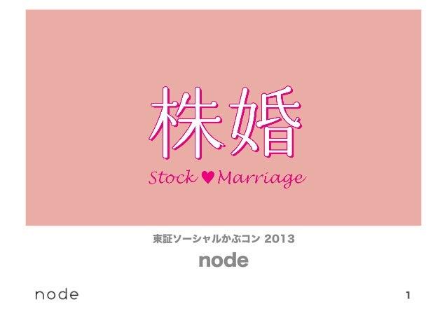 東証ソーシャルかぶコン 2013  node 1