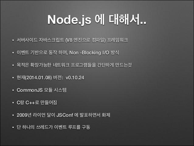 Node.js 기본 Slide 2