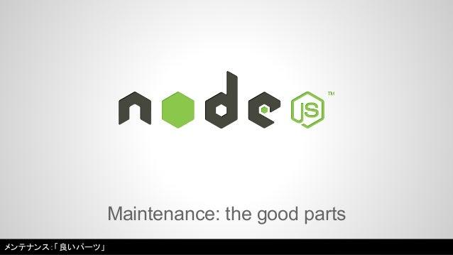 Maintenance: the good parts  メンテナンス:「良いパーツ」