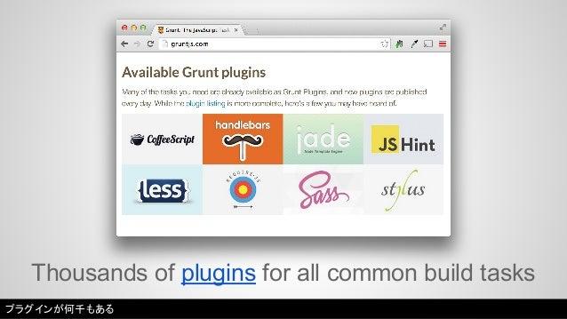 Thousands of plugins for all common build tasks  プラグインが何千もある