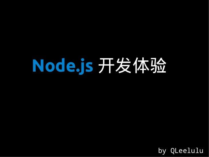 Node.js 开发体验           by QLeelulu