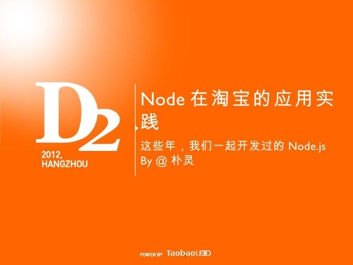 Node 在淘宝的应用实践这些年,我们一起开发过的 Node.jsBy @ 朴灵    1