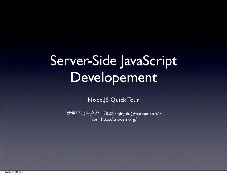 Server-Side JavaScript                Developement                      Node.JS Quick Tour               数据平台与产品 - 清笃 <qin...