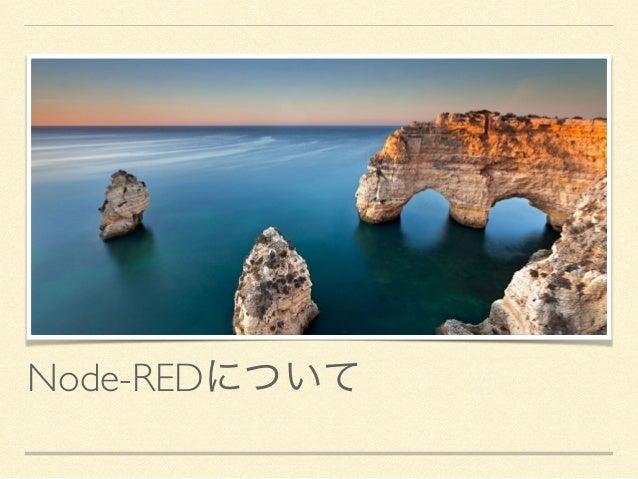 Node-REDについて