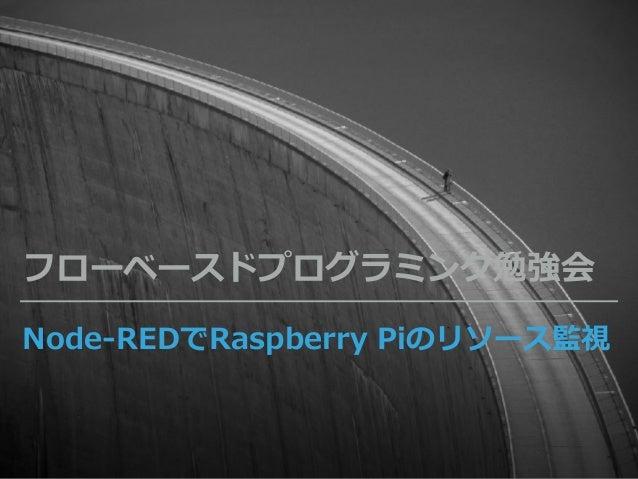 Node-REDでRaspberry Piのリソース監視 フローベースドプログラミング勉強会