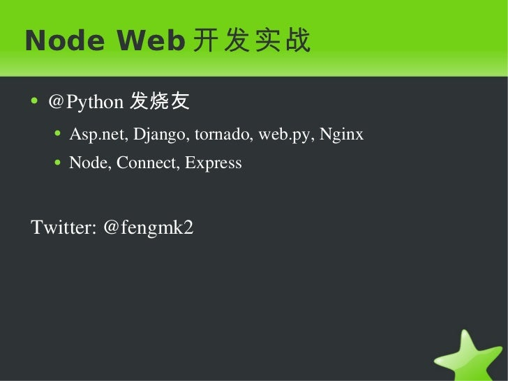 Node Web 开发实战 <ul><li>@Python 发烧友 </li></ul><ul><ul><li>Asp.net, Django, tornado, web.py, Nginx </li></ul></ul><ul><ul><li...