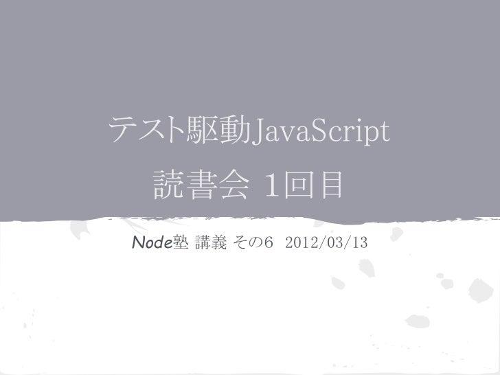 テスト駆動JavaScript  読書会 1回目 Node塾 講義 その6 2012/03/13