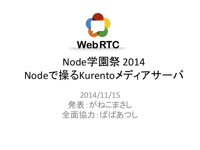 Nodeで操るKurentoメディアサーバー ( Kurento + WebRTC + Node.js )