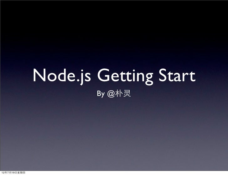 Node.js Getting Start                      By @朴灵12年7月19日星期四