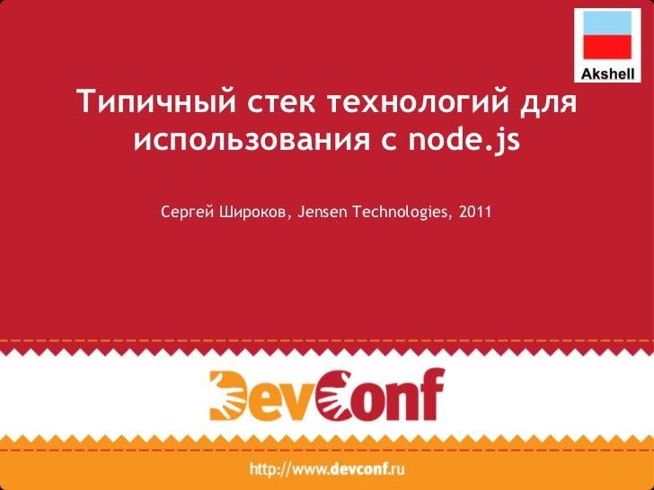Типичный стек технологий для использования с node.js Сергей Широков, Jensen Technologies, 2011