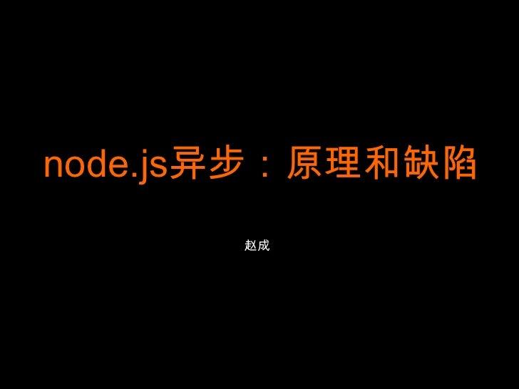 node.js异步:原理和缺陷<br />赵成<br />