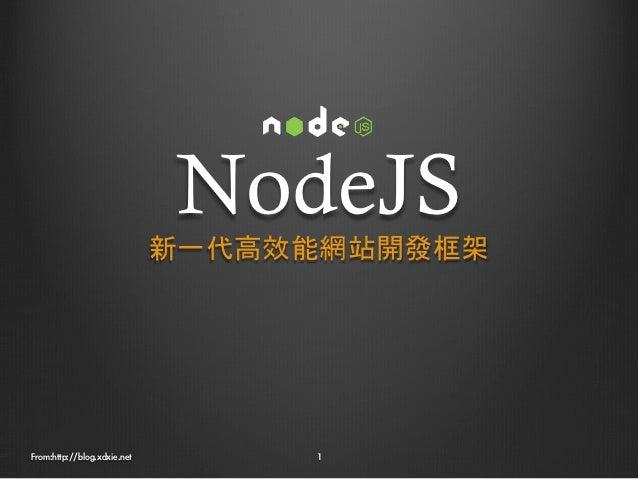 NodeJS                              新一代高效能網站開發框架From:http://blog.xdxie.net        1